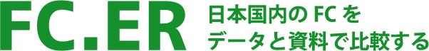フランチャイズランキングサイト【FCER】