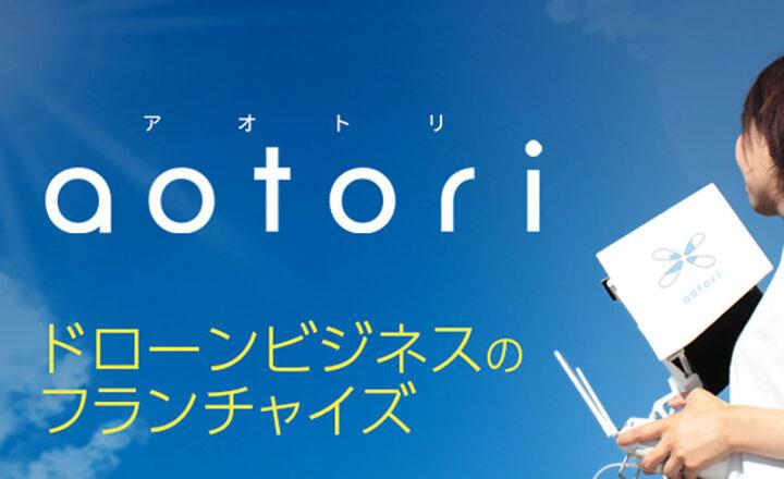 aotoriドローン(アオトリ)
